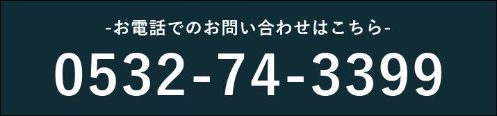 0532-74-3399
