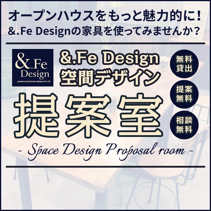 空間デザイン提案室