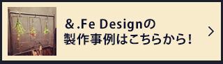 &.FeDesignの製作事例はこちらから!