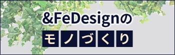 &.FeDesignのモノづくり
