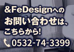 &FeDesignへのお問い合わせはこちらから!