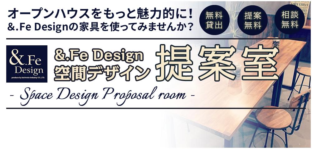 &Fe.Design空間デザイン提案室