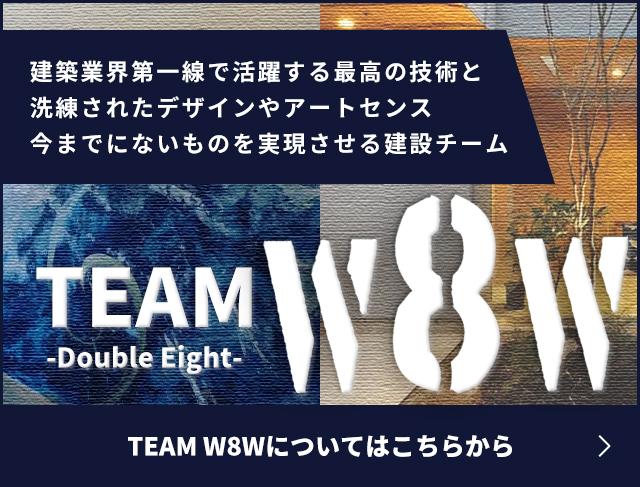 W8Wリンクバナー