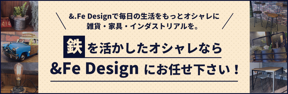 鉄を活かしたオシャレなら&Fe Designにお任せ下さい!