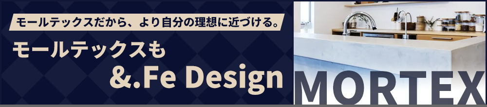 モールテックスも&Fe.Design