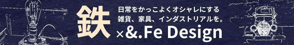 鉄×&.F Design