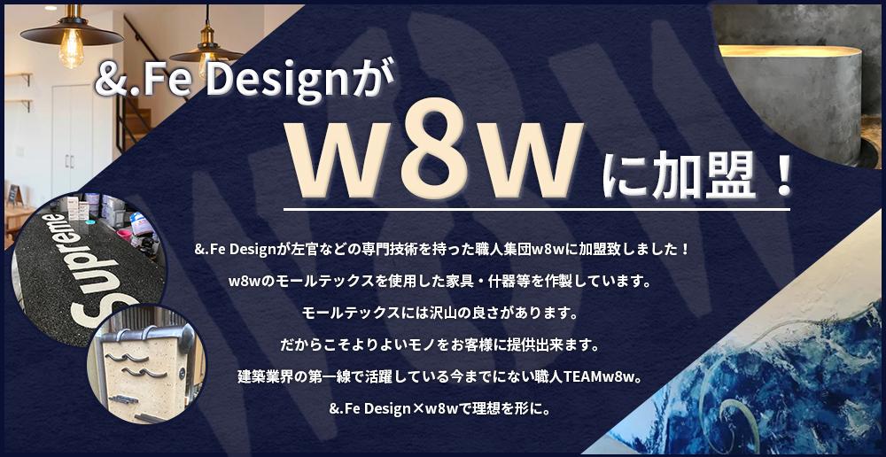 &FeDesignがw8wに加盟!