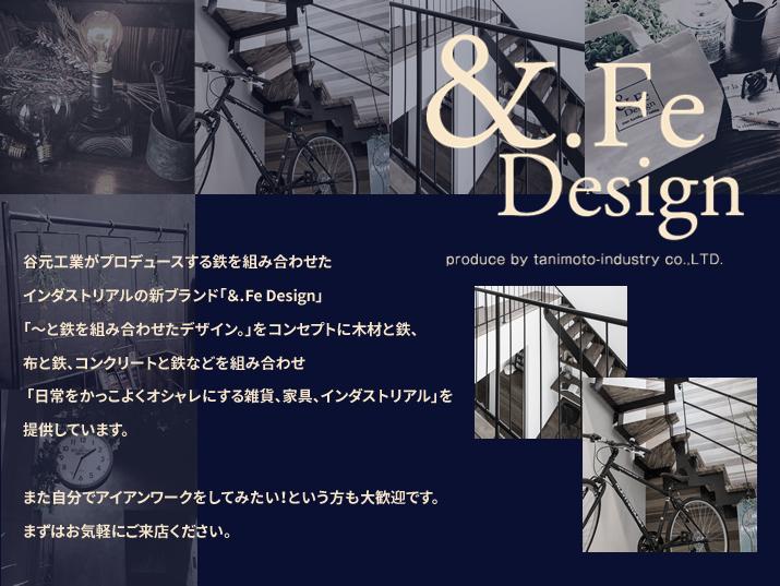 &FEデザインとは?
